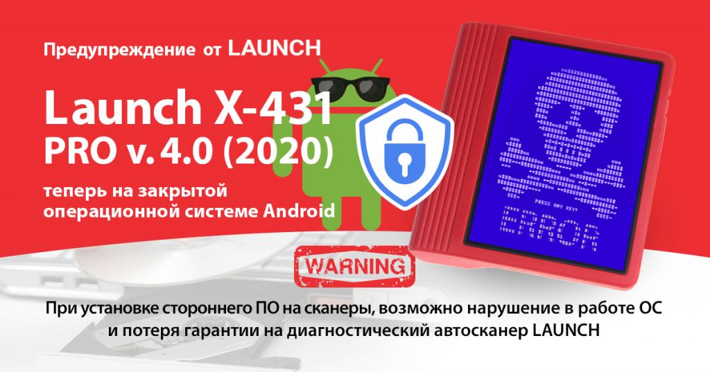 launch warning