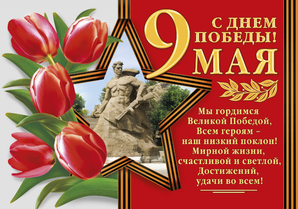 2017Holidays___May_9_Postcard_poster_on_Victory_Day_on_May_9_114160_.jpg
