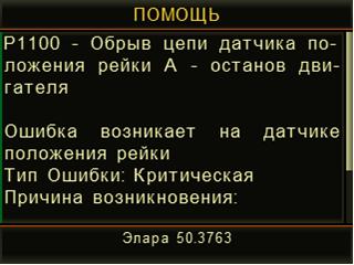 Дополнительная информация по коду ошибок